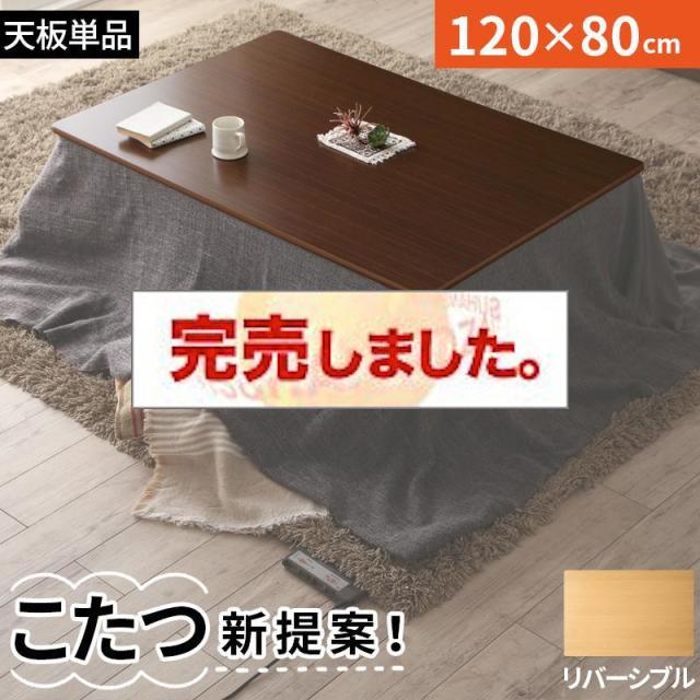 こたつテーブル 天板のみ Jutta ユッタ 4尺長方形(80×120cm)
