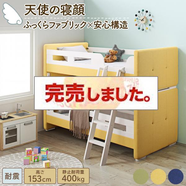 ふっくらかわいい×安心構造 ファブリック2段ベッド Fronmo フロンモ シングル