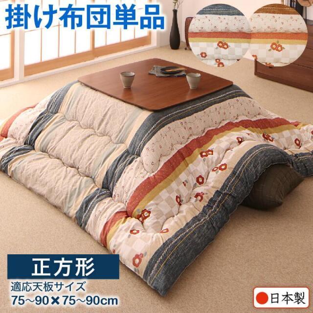 和風こたつ布団【春万知】はるまち 掛布団単品 正方形(80×80cm)天板対応