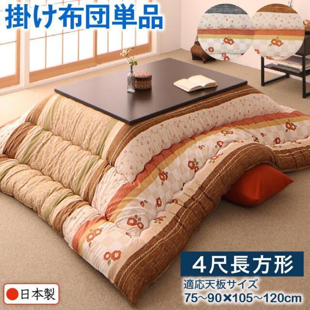 和風こたつ布団【春万知】はるまち 掛布団単品 長方形(80×120cm)天板対応