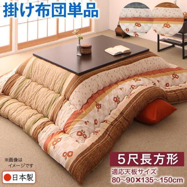 和風こたつ布団【春万知】はるまち 掛布団単品 長方形(90×150cm)天板対応