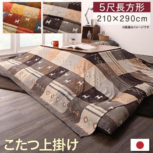 こたつ布団【Ebral】エブラル 上掛けのみ 5尺長方形(90×150cm)天板対応