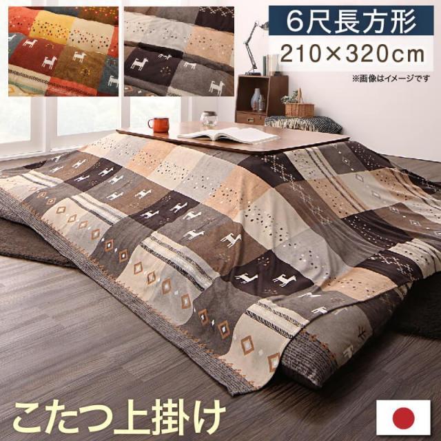 こたつ布団【Ebral】エブラル 上掛けのみ 6尺長方形(90×180cm)天板対応