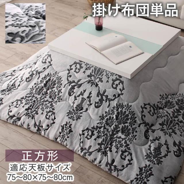 フランネルこたつ布団【Aicia】アイシア こたつ用掛け布団のみ 正方形(75×75cm)天板対応