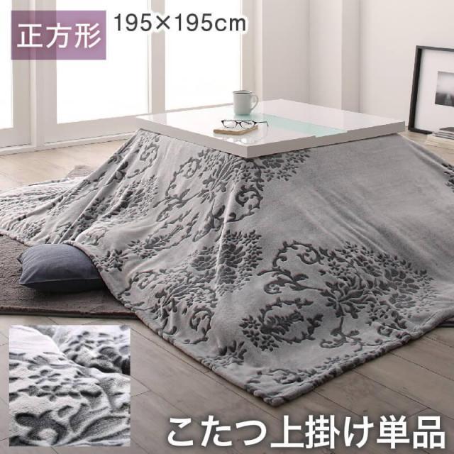 フランネルこたつ布団【Aicia】アイシア 上掛けのみ 正方形(75×75cm)天板対応