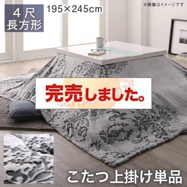 フランネルこたつ布団【Aicia】アイシア 上掛けのみ 4尺長方形(80×120cm)天板対応