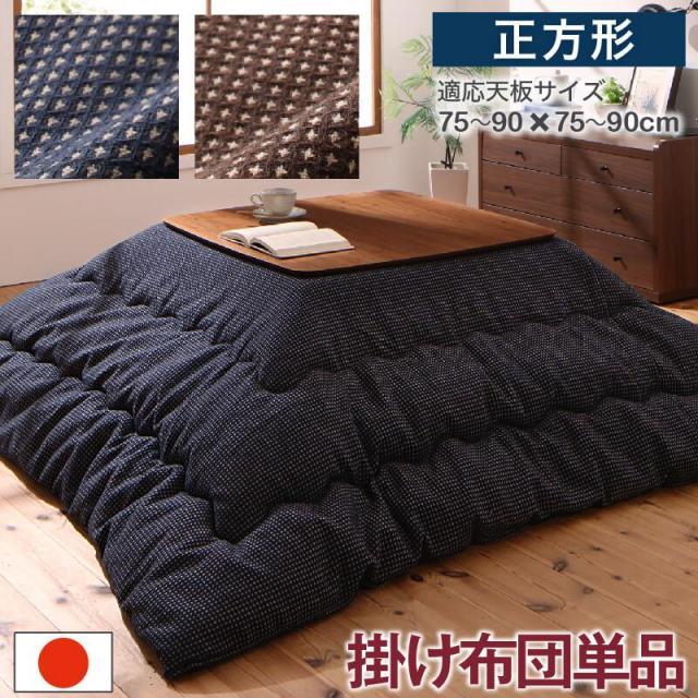こたつ布団【Saudra】サウドラ こたつ用掛け布団のみ 正方形(80×80cm)天板対応