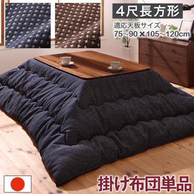 こたつ布団【Saudra】サウドラ こたつ用掛け布団のみ 4尺長方形(80×120cm)天板対応