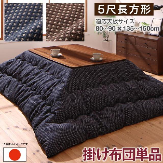 こたつ布団【Saudra】サウドラ こたつ用掛け布団のみ 5尺長方形(90×150cm)天板対応