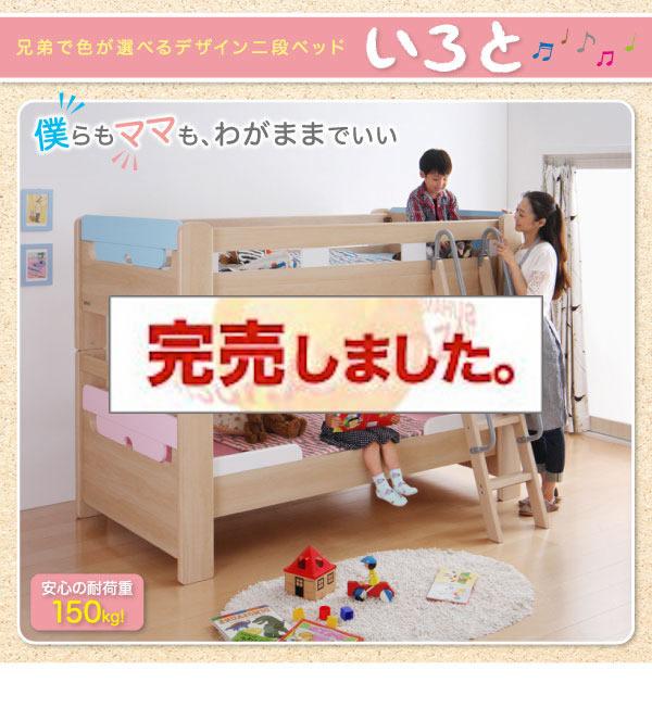 色を選べる二段ベッド【いろと】イロト