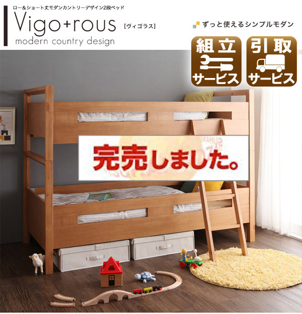 二段ベッド【Vigo+rous】ヴィゴラス