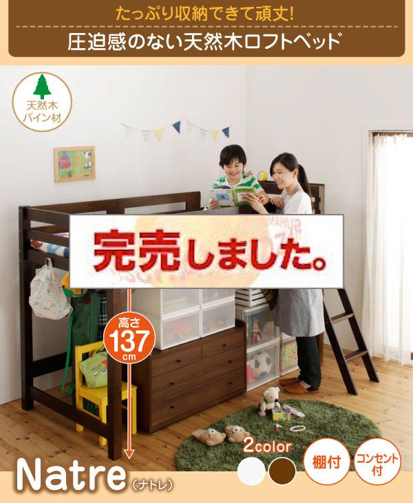 天然木ミドルタイプロフトベッド【Natre】ナトレ