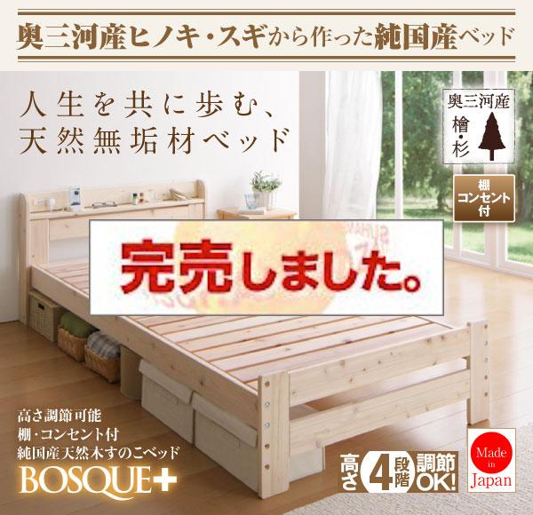 国産 檜天然木すのこベッド【BOSQUE+】ボスケプラス