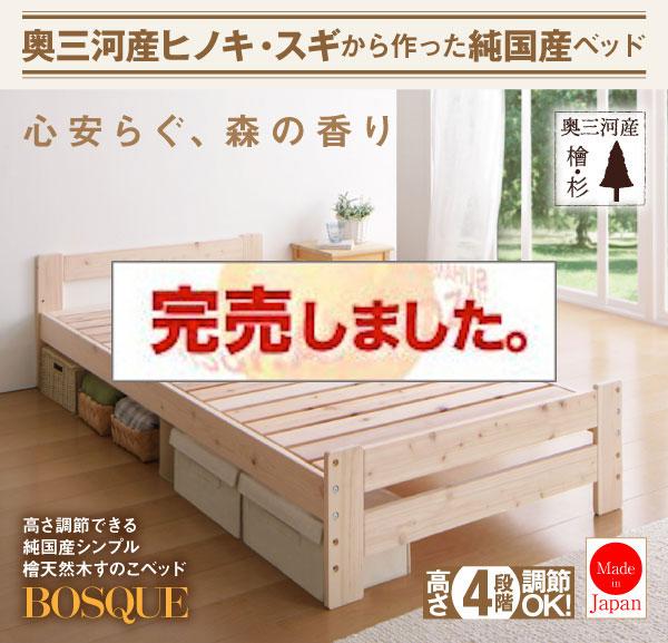 国産 檜天然木すのこベッド【BOSQUE】ボスケ