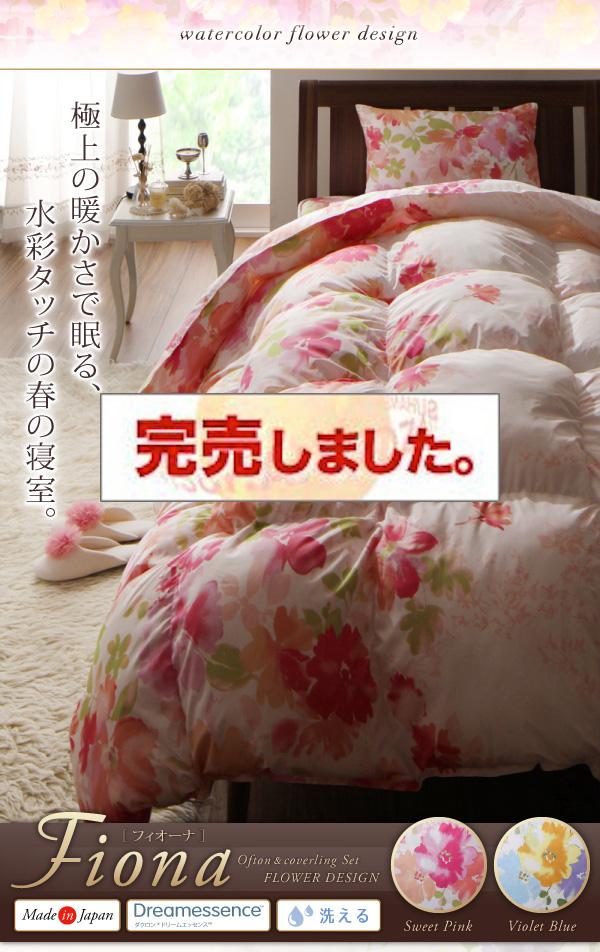 日本製 軽くて羽毛よりも暖かい洗える寝具セット【Fiona】フィオーナ