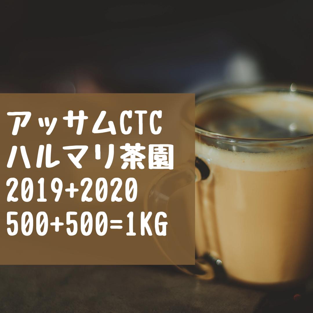 【特別価格】アッサムCTC ハルマリ茶園2019+2020年 1kgセット