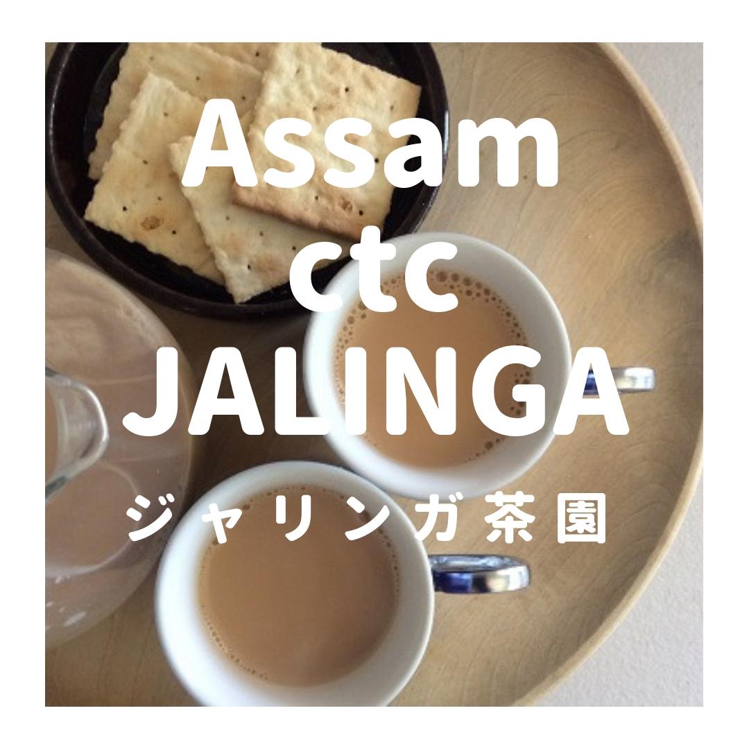 【新入荷】 2018年産アッサムCTCジャリンガ茶園 500g