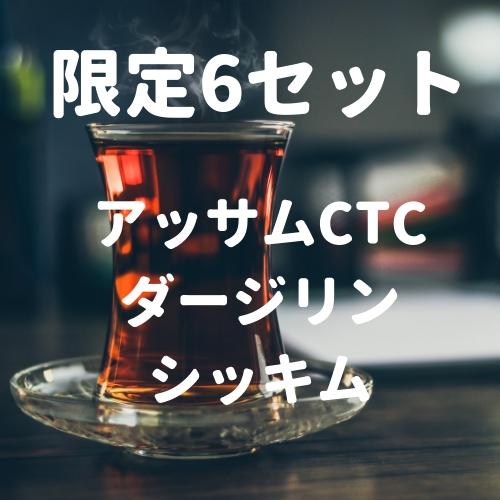 【限定6セット】欲張り紅茶1kgセット