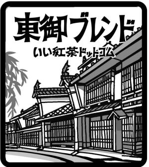 2016東御ブレンドTB|紅茶通販専門店 いい紅茶ドットコム