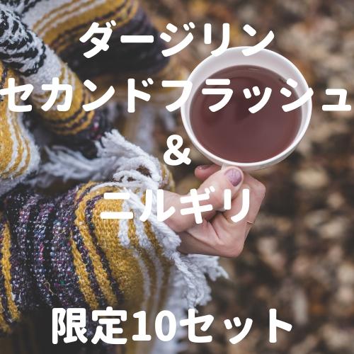 【限定10セット】ダージリンセカンドフラッシュ&ニルギリ