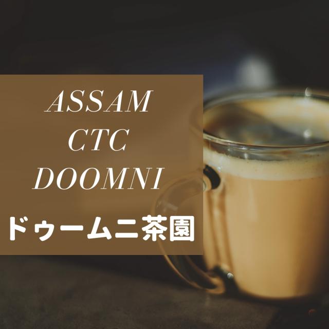 【新入荷】 2018年産アッサムCTCドゥームニ茶園500gパック