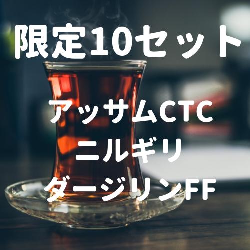 【限定10セット】アッサムCTC&ニルギリ、ダージリンファーストフラッシュ!