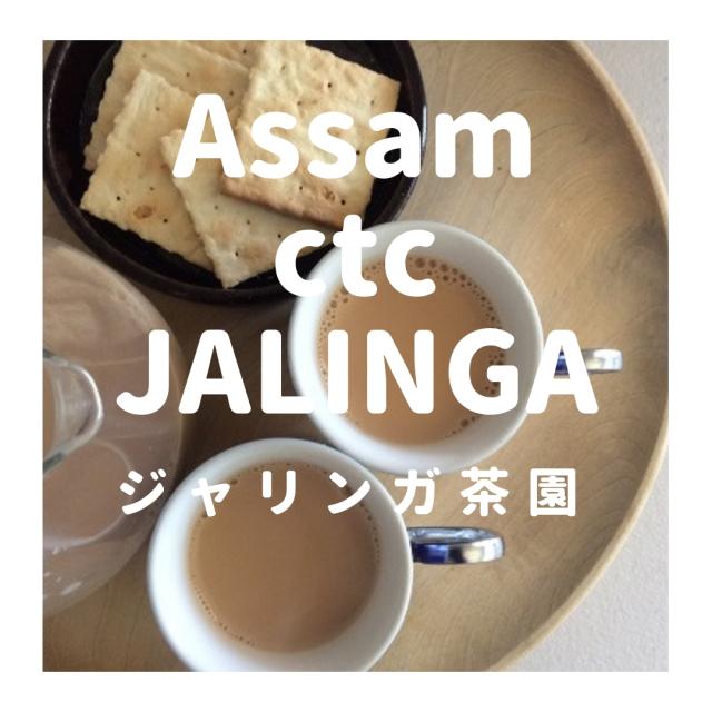 【業務用 大容量】 2018年産アッサムCTCジャリンガ茶園 500g