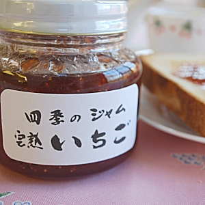 紅茶通販専門店 いい紅茶ドットコム いちごジャム