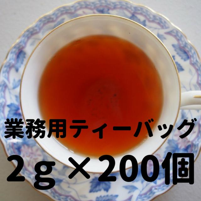 【業務用ティーバッグ】2018年度産 ニルギリ紅茶(カイルベッタ茶園)2g×200個(業務用ビニール袋入)