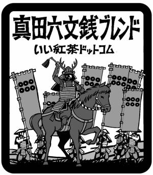 真田六文銭ブレンドティーバッグ|紅茶通販専門店 いい紅茶ドットコム