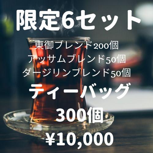【限定6セット!】 東御ブレンド2gX200個(業務用ビニール袋入り)ダージリン×50個アッサム×50個