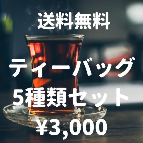 【送料無料】ティーバッグ5種類セット