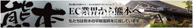 熊本復興バナー【プラチナ】