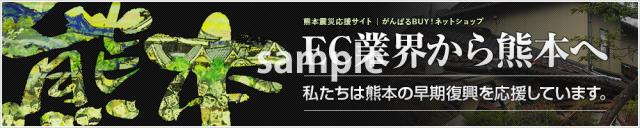 熊本復興バナー【ブラック】