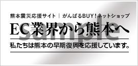 熊本復興バナー【シルバー】