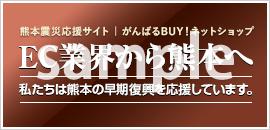 熊本復興バナー【ブロンズ】