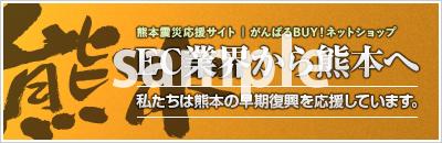 熊本復興バナー【ゴールド】