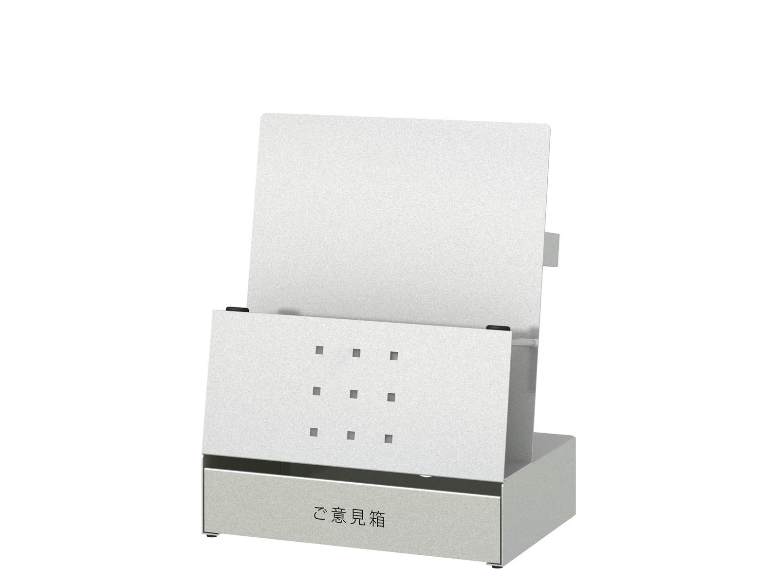 用紙スタンド付ご意見箱 シルバー (PSS-1MPGBS)