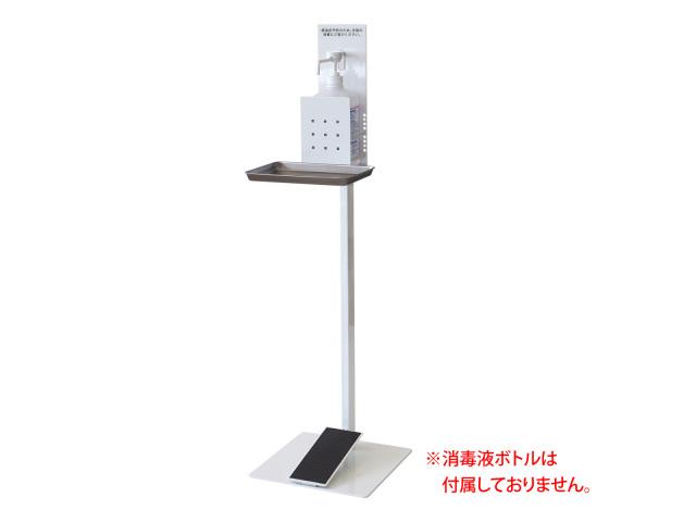 足踏み式消毒液スタンド (SS-1FS)