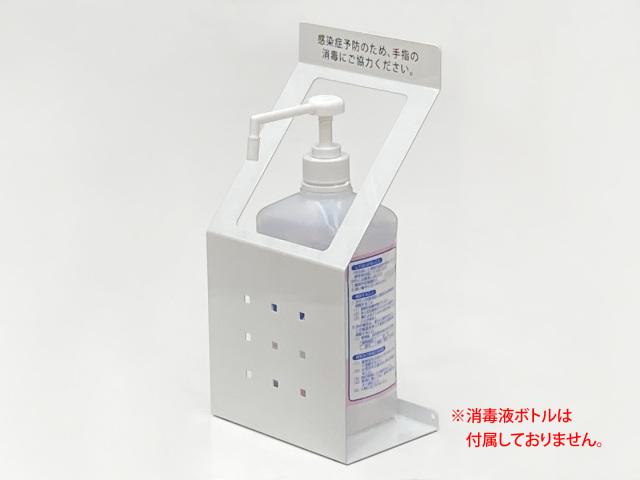 消毒液スタンド ホワイト (SS-2W)