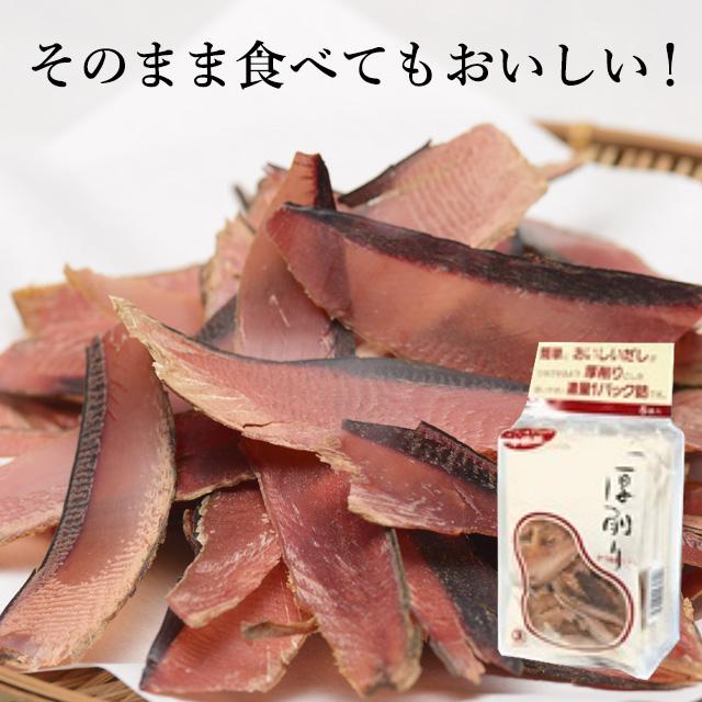 【鰹節】 かつお厚削り(10g×5袋×10パック)・だしとりにも、そのまま食べてもおいしい鰹節 4006