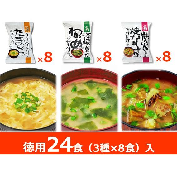 【 徳用 】お味噌汁24食(3種×各8食)パック・フリーズドライ 化学調味料無添加 (ふんわりたまごのお味噌汁、海峡わかめのお味噌汁、炭火焼きなすのお味噌汁)