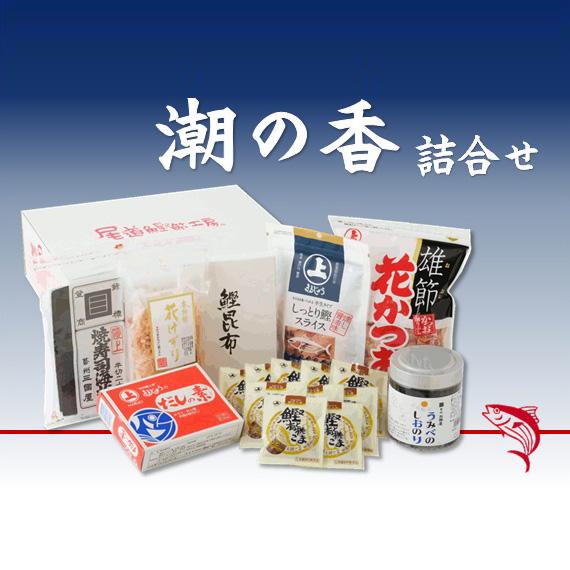 【鰹節ギフト】潮の香 詰合せ・全8品・お中元・お歳暮ギフト、季節の贈り物に