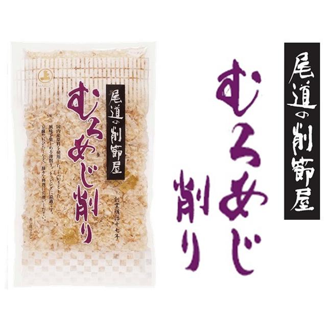【削り節】 むろあじ削り (28g×10袋)・尾道の削り節屋シリーズ