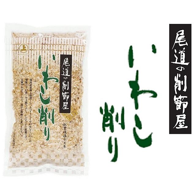 【削り節】 いわし削り (30g×10袋)・尾道の削り節屋シリーズ