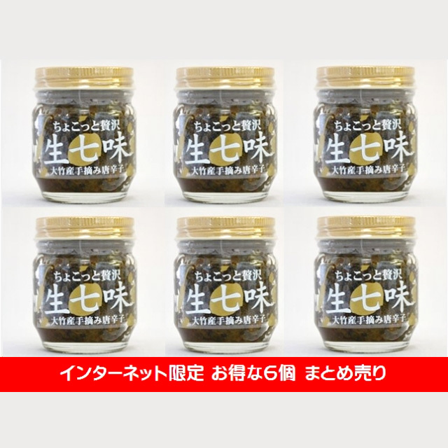 ちょこっと贅沢 生七味 80g×6個・化学調味料無添加の生七味・<インターネット限定まとめ買い商品> 7175-6