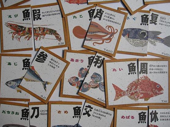 7185_魚魚合わせ(ととあわせ)瀬戸内版