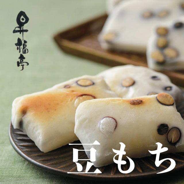 尾道・昇福亭の豆もち 3個 7205-3