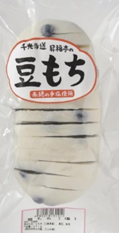 7205昇福亭豆もちパック