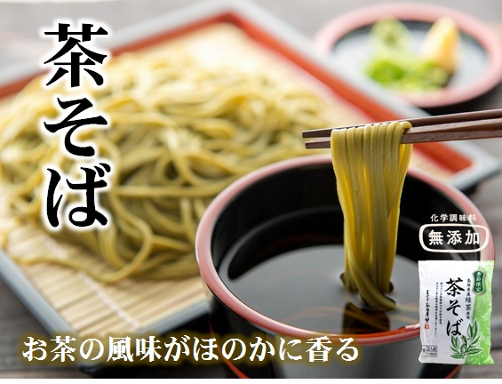 7217_茶そば